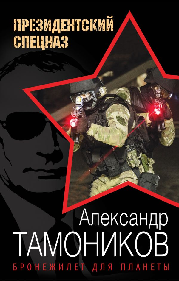 Бронежилет для планетыю Александр Тамоников