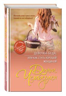Чемберлен Д. - Девочка-беда, или Как стать хорошей женщиной обложка книги