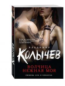 Колычев В.Г. - Волчица нежная моя обложка книги