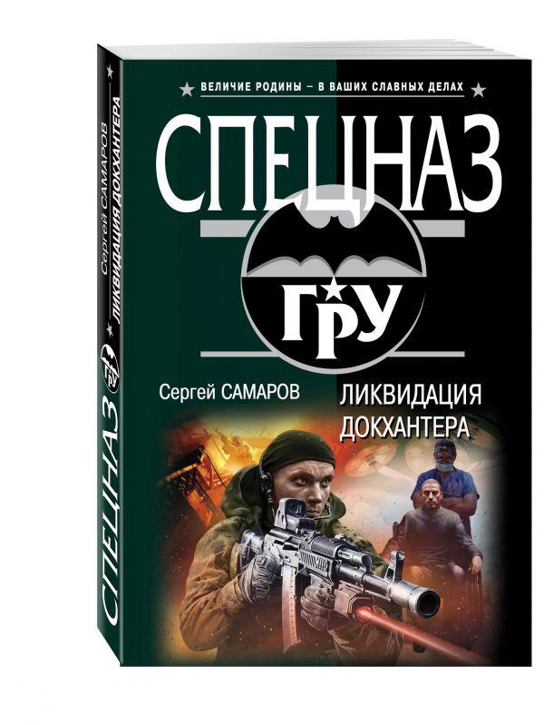 Ликвидация Докхантера Самаров С.В.