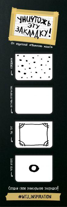 - Магнитные закладки. Уничтожь эту закладку (4 прямоугольные закладки) обложка книги