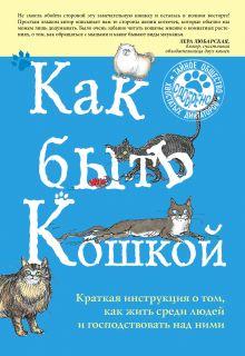Обложка Как быть кошкой Китти Кискина