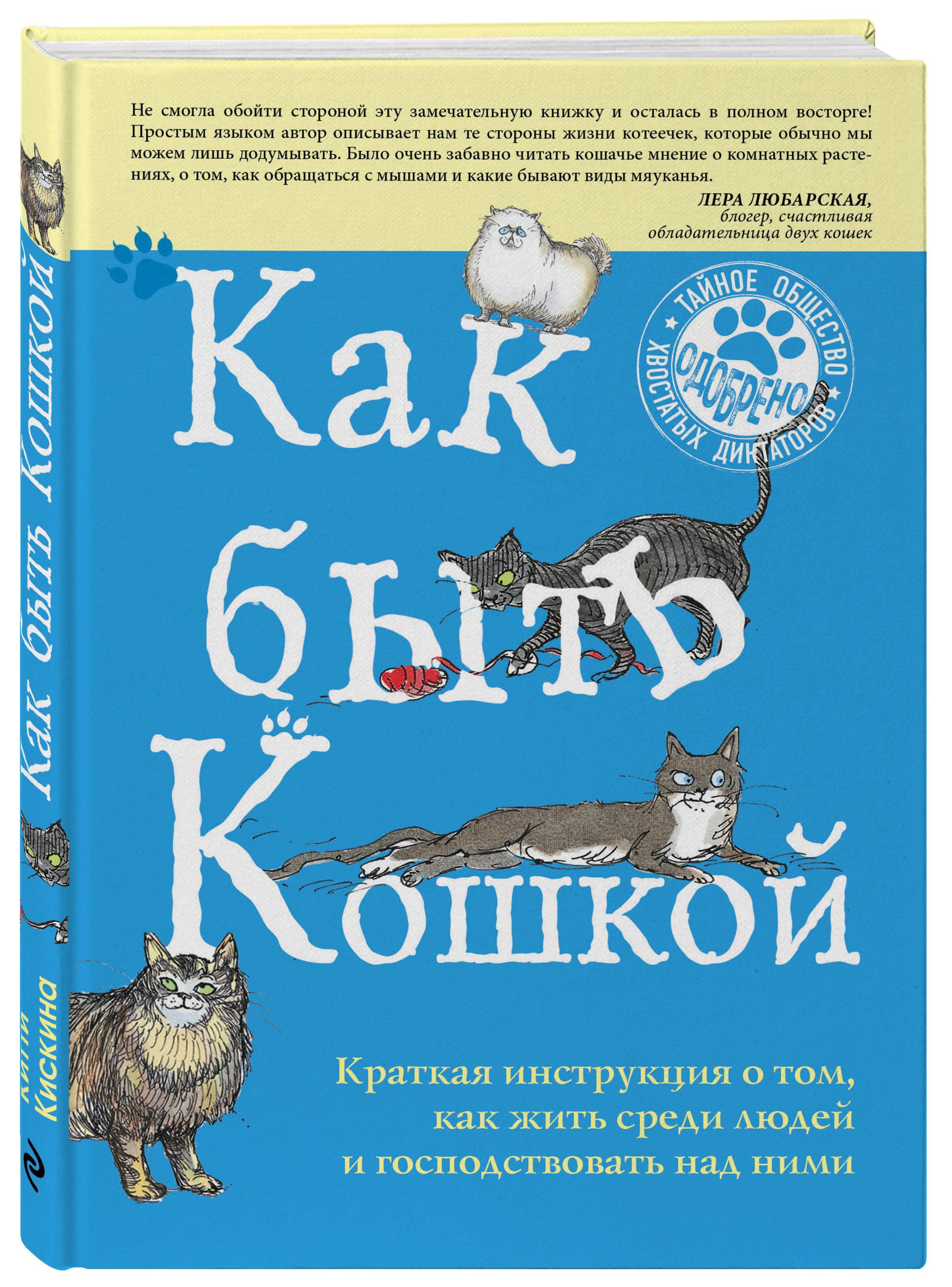 Как быть кошкой ( Кискина К.  )