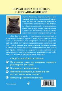 Обложка сзади Как быть кошкой Китти Кискина