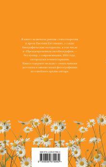 Обложка сзади Стихотворения. Проза Евгений Евтушенко