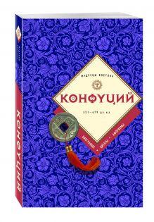 Конфуций - Конфуций: биография, цитаты, афоризмы обложка книги