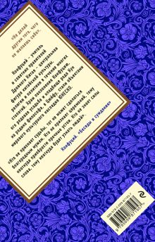 Обложка сзади Конфуций: биография, цитаты, афоризмы Конфуций