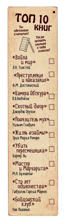 - Закладка с резинкой. ТОП-10 книг обложка книги