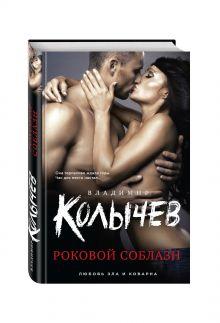 Колычев В.Г. - Роковой соблазн обложка книги