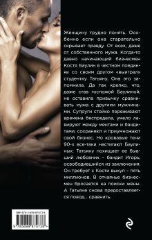 Обложка сзади Роковой соблазн Владимир Колычев