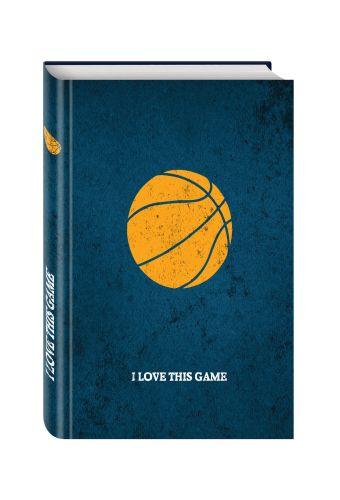 Комплект Как играть в баскетбол+I love this game. Баскетбол Гомельский В.А.