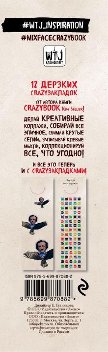 Обложка сзади Набор из 12 закладок. Crazyзакладки