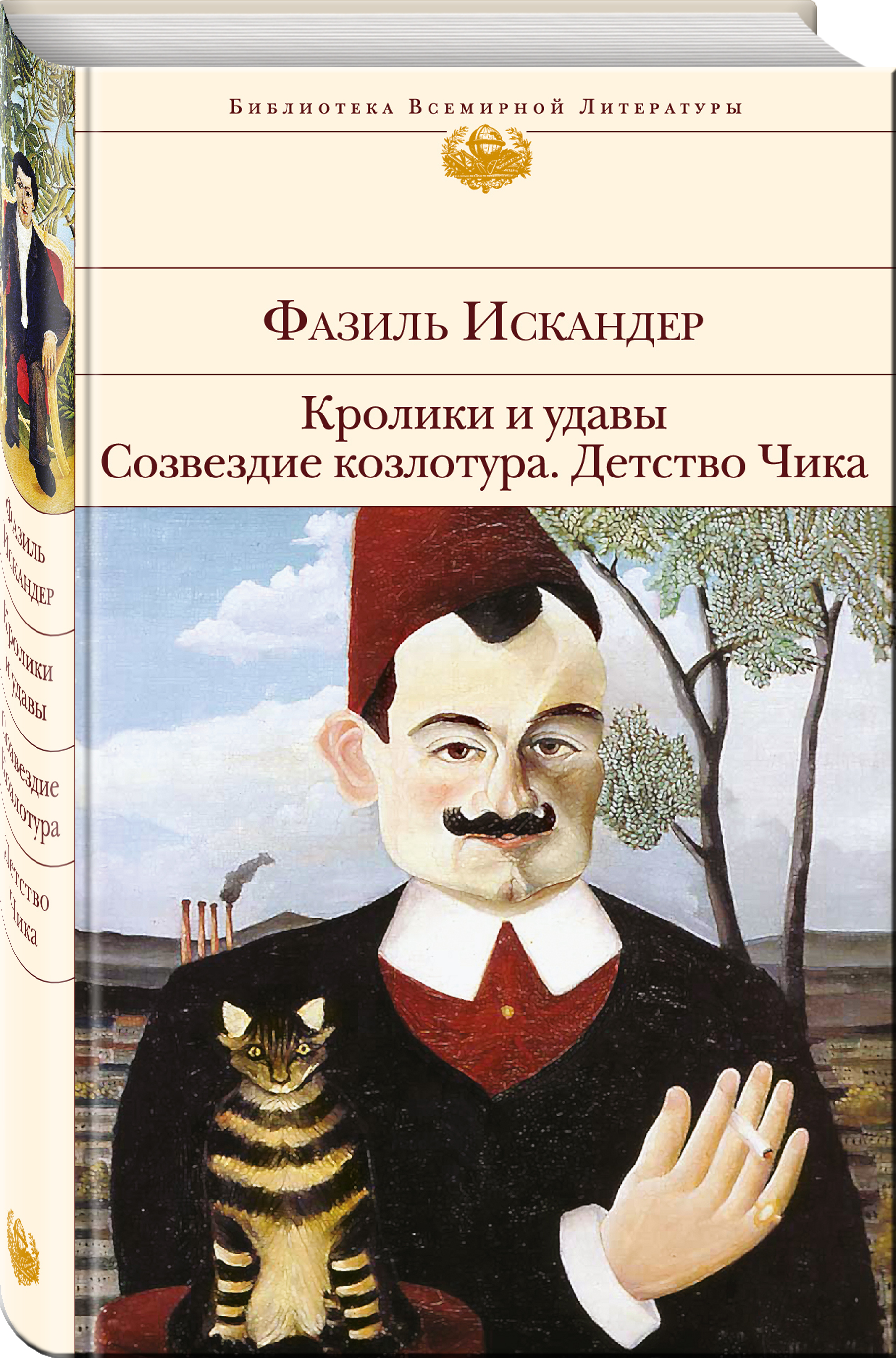 Искандер Ф.А. Кролики и удавы. Созвездие Козлотура. Детство Чика