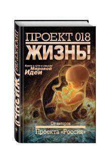 - Проект 018. Жизнь! обложка книги