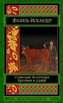 Обложка Созвездие Козлотура. Кролики и удавы Фазиль Искандер