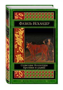 Искандер Ф.А. - Созвездие Козлотура. Кролики и удавы обложка книги