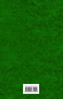 Обложка сзади Созвездие Козлотура. Кролики и удавы Фазиль Искандер