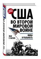 Пауэлс Ж.Р. - США во Второй мировой войне: мифы и реальность' обложка книги