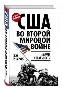 Пауэлс Ж.Р. - США во Второй мировой войне: мифы и реальность обложка книги