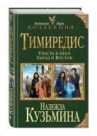 Тимиредис: Упасть в небо. Запад и Восток