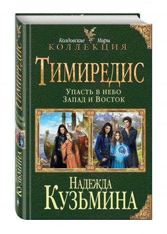 Тимиредис: Упасть в небо. Запад и Восток Кузьмина Н.М.
