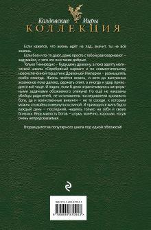 Обложка сзади Тимиредис: Упасть в небо. Запад и Восток Надежда Кузьмина