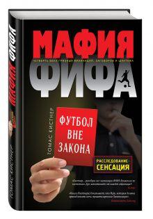 Кистнер Т. - Мафия ФИФА. Футбол вне закона обложка книги