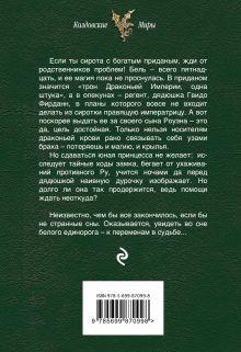 Обложка сзади Наследница драконов. Тайна Надежда Кузьмина