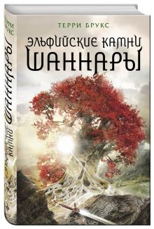 Брукс Т. - Эльфийские камни Шаннары обложка книги
