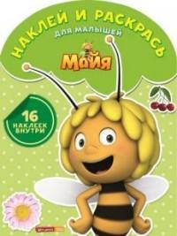Пчелка Майя. НРДМ 1512. Наклей и раскрась для самых маленьких