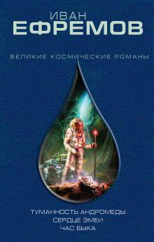 Обложка Туманность Андромеды Иван Ефремов