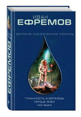 Туманность Андромеды Ефремов И.А.