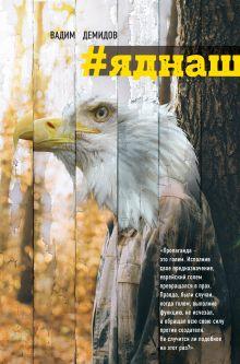 Обложка Яднаш Вадим Демидов