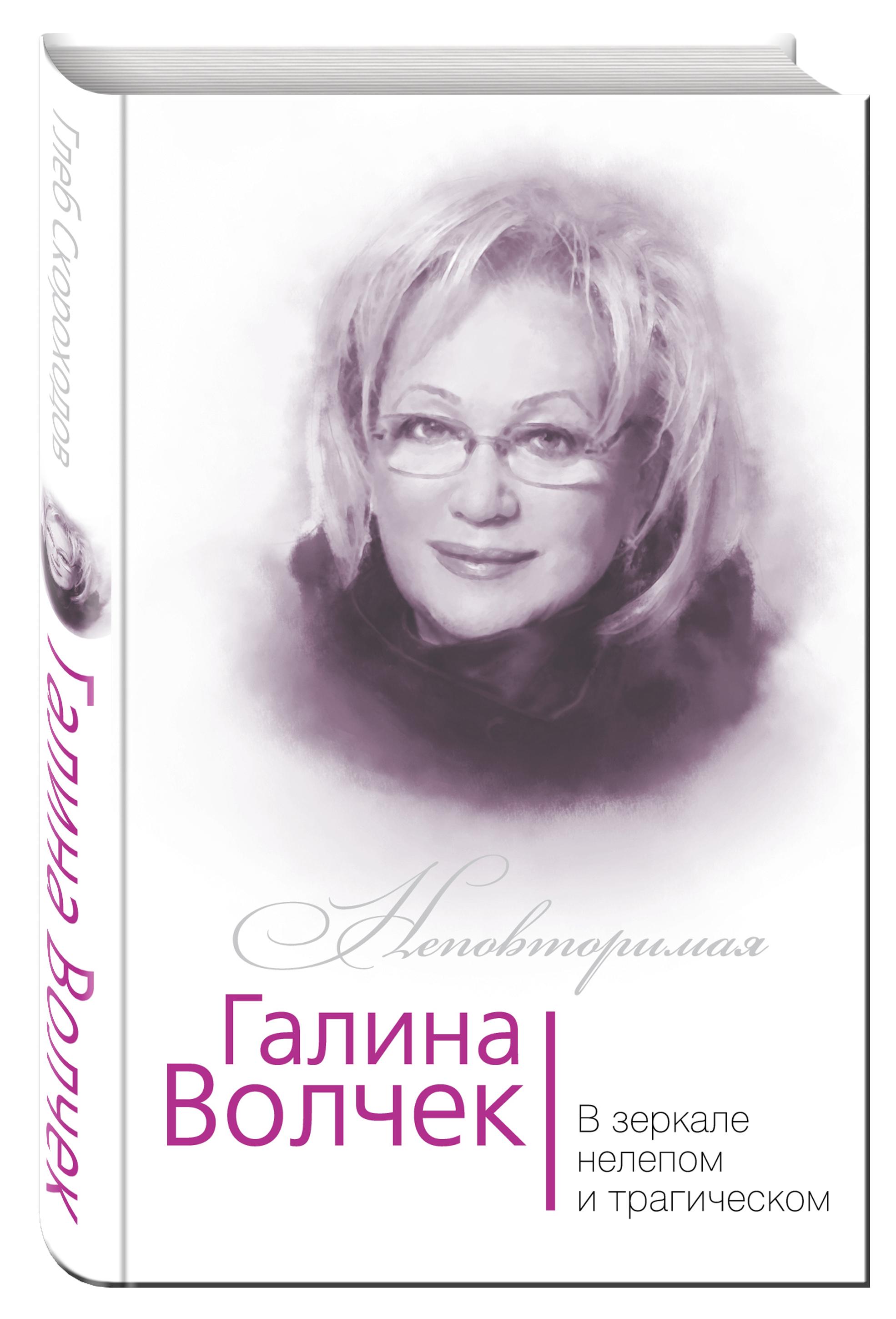 Галина Волчек. В зеркале нелепом и трагическом
