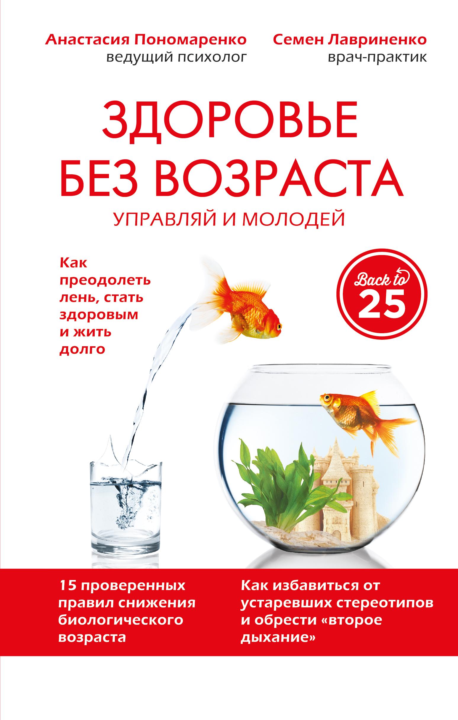 Пономаренко А.А., Лавриненко С.В. Здоровье без возраста: управляй и молодей