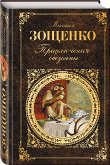 Приключения обезьяны обложка книги