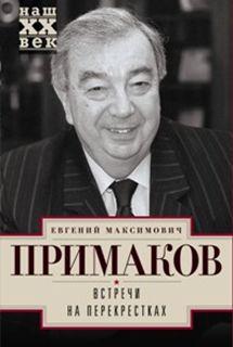 Встречи на перекрестках Примаков Е.М.
