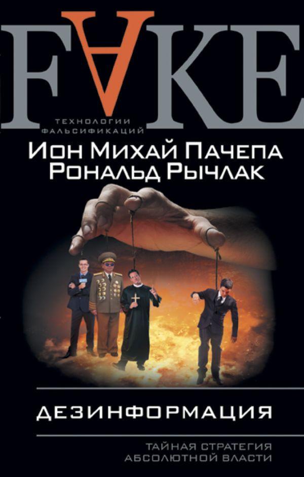 Скачать книгу Дезинформация Ион Михай Пачепа