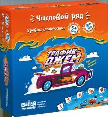 - Трафик Джем  (настольно-печатная игра ТМ «Банда умников») обложка книги