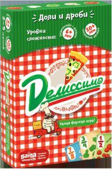 - Делиссимо (настольно-печатная игра ТМ «Банда умников») обложка книги