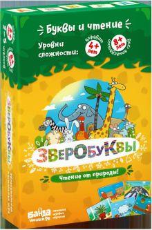 - Зверобуквы  (настольно-печатная игра ТМ «Банда умников») обложка книги
