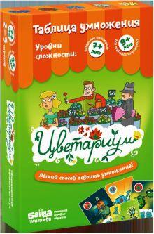 - Цветариум  (настольно-печатная игра ТМ «Банда умников») обложка книги