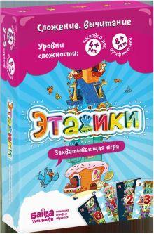Банда умников - Этажики  (настольно-печатная игра ТМ «Банда умников») обложка книги