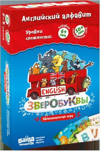 Зверобуквы English  (настольно-печатная игра ТМ «Банда умников»)