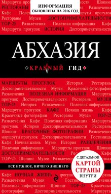 Обложка Абхазия, 2-е издание, испр. и доп. Гарбузова А.С.
