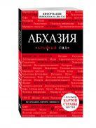 Гарбузова А.С. - Абхазия, 2-е издание, испр. и доп.' обложка книги