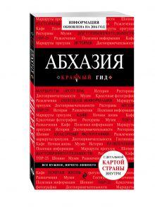 Гарбузова А.С. - Абхазия, 2-е издание, испр. и доп. обложка книги