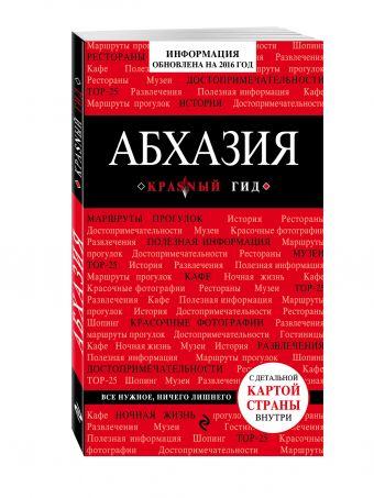 Абхазия, 2-е издание, испр. и доп. Гарбузова А.С.