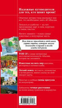 Обложка сзади Абхазия, 2-е издание, испр. и доп. Гарбузова А.С.