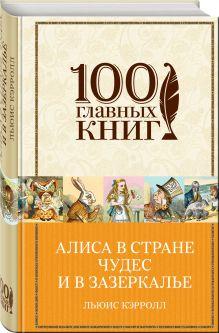Алиса в Стране чудес и в Зазеркалье обложка книги